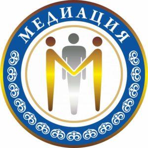 Медиация в Ставрополе