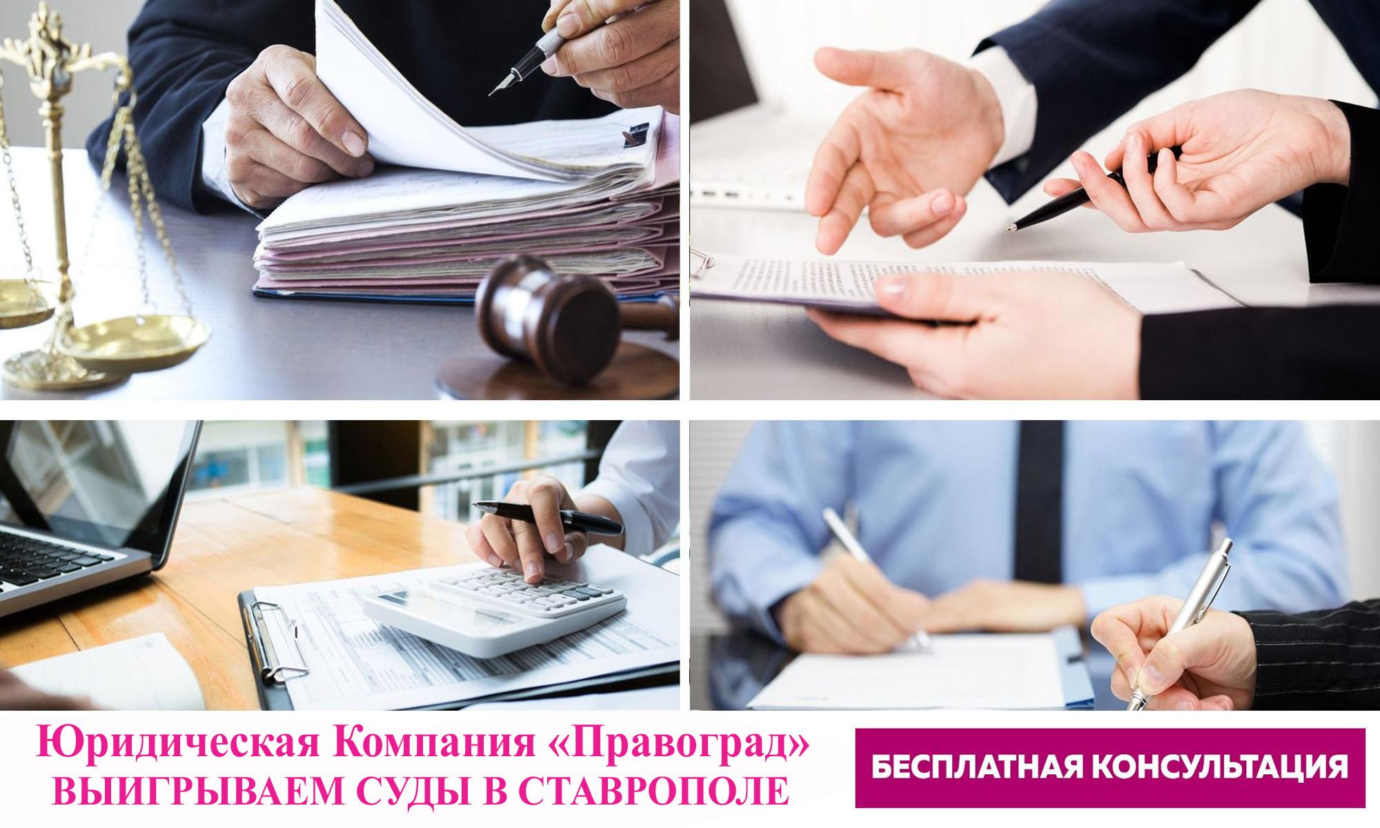 Партнеры Юридической компании ПРАВОГРАД - www.pravograd26.ru